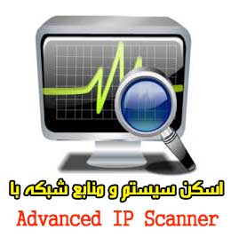 اسکن شبکه با Advanced IP Scanner - ابزار Advanced IP Scanner